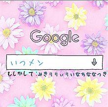 なつき🐶♥様リクエストの画像(Googleに関連した画像)