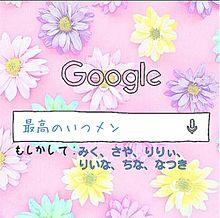 なつき🐶♥様リクエスト2の画像(Googleに関連した画像)