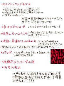 AtR武道館ライブレポートの画像(ライブレポートに関連した画像)