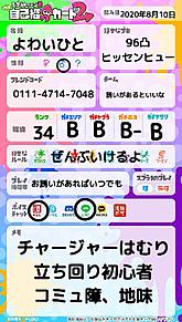 スプラトゥーン2自己紹介カードの画像(スプラトゥーンに関連した画像)