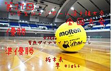 ドッジボール 全国大会の画像(ドッジに関連した画像)