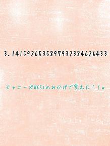 ジャニーズWEST 3.1415926535の画像(3.1415926535に関連した画像)