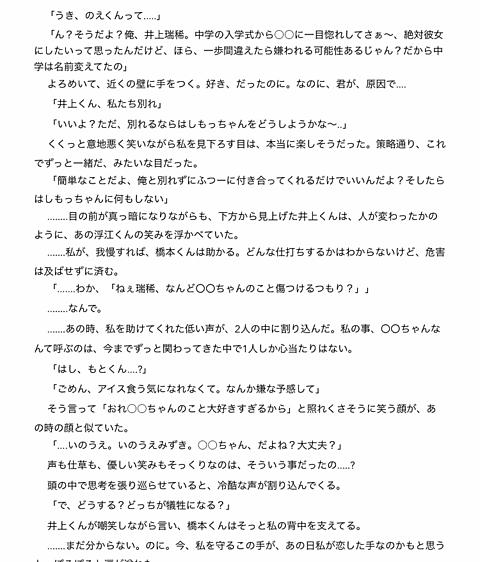 スキ⇒キスごっこ NEXTGAME14の画像(プリ画像)