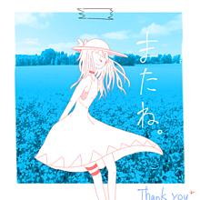ありがとうございました!の画像(またねに関連した画像)