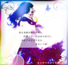 カミサマネジマキ/GUMI  保存☞ポチの画像(プリ画像)