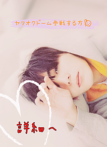 SENSE or LOVEの画像(中島裕翔/伊野尾慧に関連した画像)
