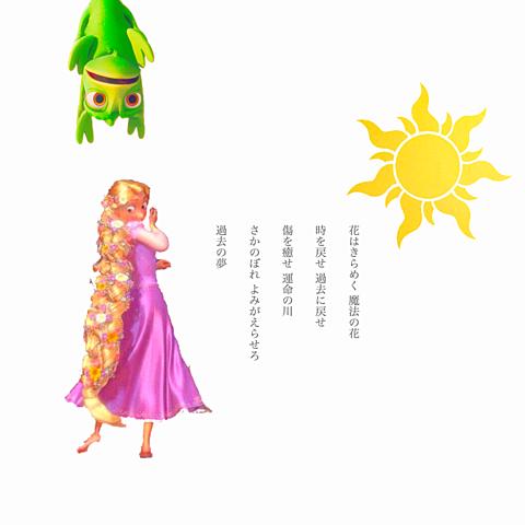 ラプンツェル54027144完全無料画像検索のプリ画像 Bygmo
