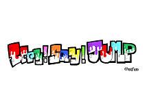 保存はポチ/Hey!Say!JUMPの画像(ホームオシャレに関連した画像)