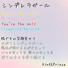 King&Prince  シンデレラガール プリ画像