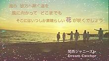 関西ジャニーズJr  Dream Catcherの画像(プリ画像)