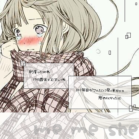 me me she .の画像(プリ画像)