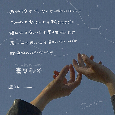 春夏秋冬 .の画像(プリ画像)