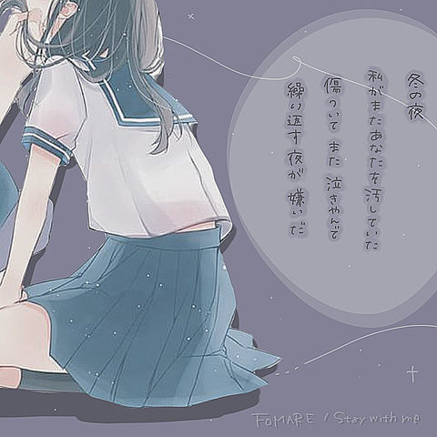 stay with me .の画像(プリ画像)