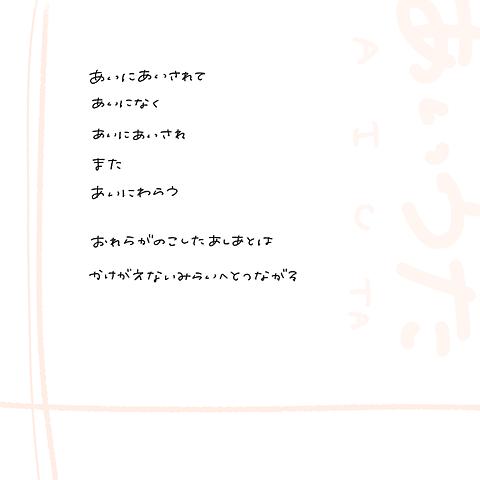 曖歌 .の画像(プリ画像)