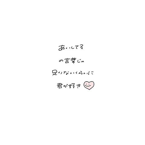 100万回の「I LOVE YOU」.の画像 プリ画像