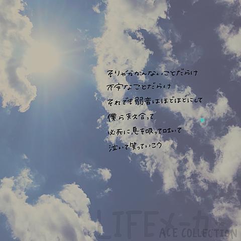 LIFEメーカー .の画像(プリ画像)