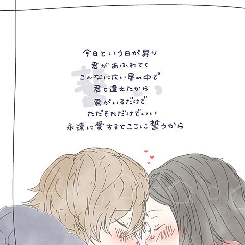 誓い .の画像(プリ画像)