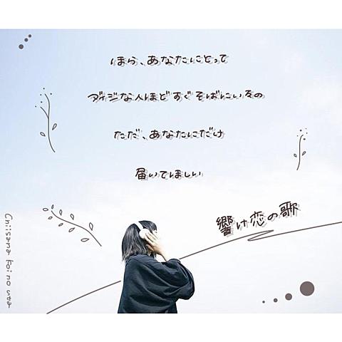小さな恋のうた .の画像(プリ画像)