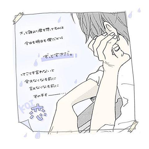 恋 .の画像(プリ画像)