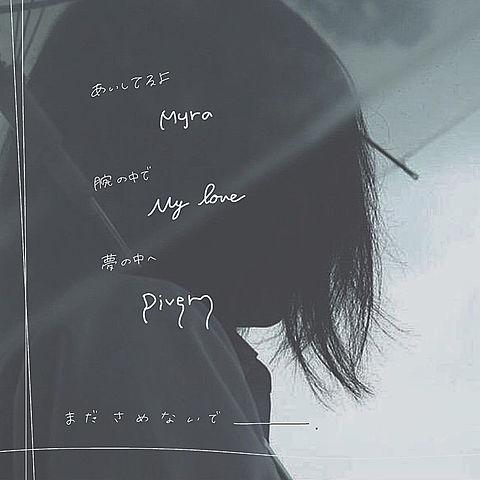 Myra .の画像(プリ画像)