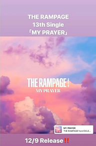 THE RAMPAGE (新曲楽しみ♥♥)の画像(THEに関連した画像)