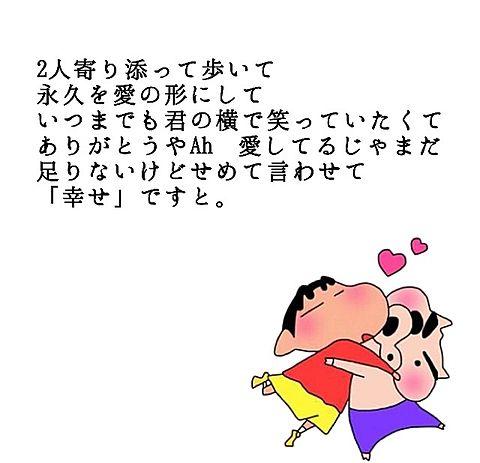 キセキ(* ¨ *)♡  クレヨンしんちゃん(* ¨ *)♡の画像(プリ画像)