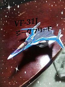 VF-31Jジークフリード(ファイター)の画像(マクロスΔに関連した画像)