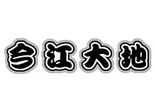 うちわ文字  オーダーの画像(うちわ 文字に関連した画像)