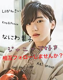相互フォローしましょ!の画像(king&princeに関連した画像)