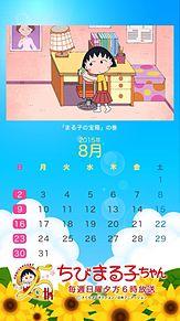 ちびまる子ちゃんカレンダーシリーズの画像(貯金箱に関連した画像)