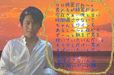 及川光博様の画像 プリ画像