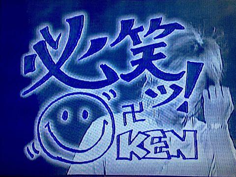 必笑ッ!   Kenの画像(プリ画像)