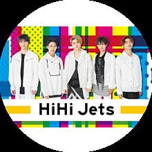 HiHi Jets YouTube 保存は♡お願いします。 プリ画像