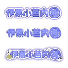 👹の画像(伊黒小芭内に関連した画像)