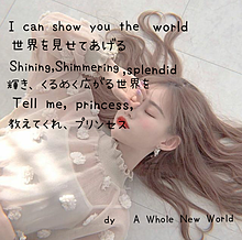 A Whole New World プリ画像