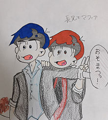 マフィア松(アナログ)の画像(マフィア松に関連した画像)