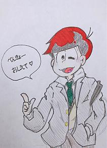 うさぎ。ちゃんリクエスト!の画像(学生松に関連した画像)
