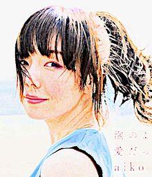 aikoの画像(aikoに関連した画像)