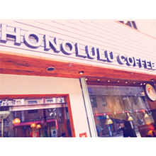 HONOLULU COFFEE 解説読んでの画像(プリ画像)