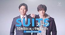 月9 織田裕二・中島裕翔 ダブル主演ドラマの画像(織田裕二に関連した画像)
