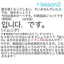 韓国語講座lesson2★の画像(韓国語講座に関連した画像)