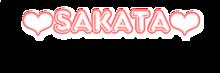 浦島坂田船/名前/背景透過の画像(うらたぬきに関連した画像)