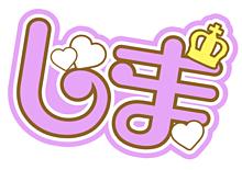 うちわ文字/志麻/センラ/志麻セン プリ画像