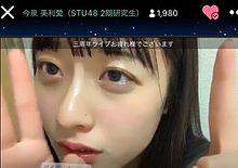 STU48 2期研究生今泉美利愛の画像(STU48に関連した画像)