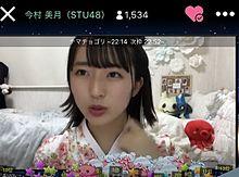 STU48今村美月の画像(STU48に関連した画像)