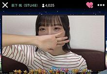 STU48薮下楓 プリ画像