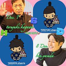2016/12/07→2016/12/08の画像(香川照之に関連した画像)