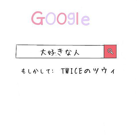 Google TWICEの画像 プリ画像