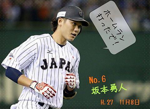 坂本勇人選手!ホームラン打ったで!の画像(プリ画像)
