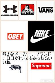 好きなメーカー、ブランド、ロゴが1つでもあればいいね♡ プリ画像